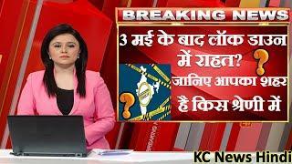 Top 10 News | Headlines, खबरें जो बनेंगी सुर्खियां, india news, lockdown news, breaking news KC News