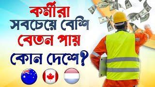 বিশ্বের সবচেয়ে বেশি বেতনের ১০টি দেশ | 10 Highest Salary Paying Countries for Workers |highest income