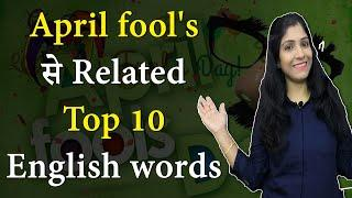 April fool's day related top 10 English words: English speaking
