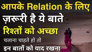 Secret of a Happy Relationship | Best Relationship Advice | Inspirational & Motivated thoughts