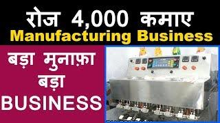 रोज 4 हजार कमाए,business ideas in hindi,small business ideas,business ideas 2020,best business ideas