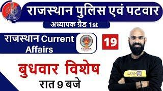 Class -19   Rajasthan Police Rajasthan Patwar  Current Affairs   By Sachin Sir    Wednesday Special
