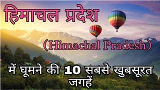 Himachal Pradesh Top 10 Tourist Place | most Visited Place In Himachal Pradesh | all in one vlogs