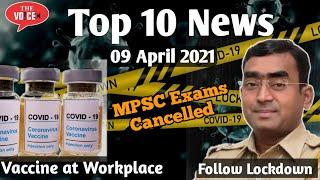9th April Top10 News    Fake Covid Report    Anti Corruption on Ventilator    8 DCH in Bhiwandi