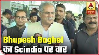 Bhupesh Baghel Targets Scindia Over His Resignation   ABP News