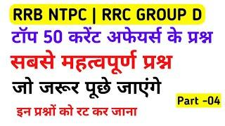 Top 50 Current Affairs for RRB NTPC, GROUP D, Current affairs 2020 for railway   (Part 4) Current gk
