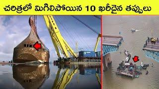 Top 10 Expensive Mistakes in All time History | Bmc facts | Telugu