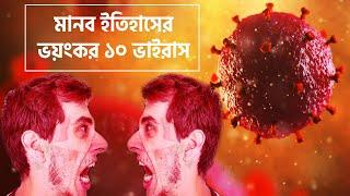 ইতিহাসের ভয়ংকর ১০টি ভাইরাস ! Top 10 Deadly Virus In History   Bangla Documentary
