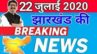 today 22 july 2020 | jharkhand ki taja khabar | jharkhand breaking news | para teacher news today