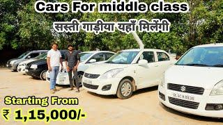 Low segment cars | best cars for middle class | used cars | surya motors | @Moto Beast