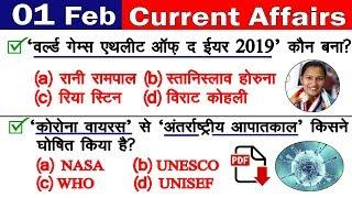 1 February 2020 current affairs | Daily Current Affairs In Hindi | 1 फरवरी 2020 करंट अफेयर्स | gk
