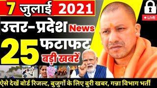07 July 2021 UP News Today Uttar Pradesh Ki Taja Khabar Mukhya Samachar UP Daily Top 10 News Aaj ka