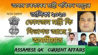 Current affairs : Council of ministers List, Minister of state , all ministers list of assam 2020 |
