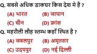 TOP 10 Gk question | Gk Question and answers | Gk in hindi | railway ,ssc , all competitive exam |