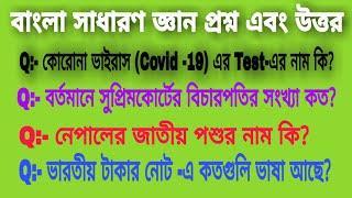 Bengali GK Question & Answer   বাংলা কুইজ   Top 10 Question & Answer   Quiz Expert   Part -4