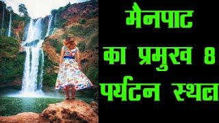 Mainpat Top 8 Tourist Place Ambikapur   Waterfall Daldali Point   मैनपाट का प्रमुख 8 पर्यटन स्थल