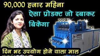 जबरदस्त डिमांड है इस मशीन की profitable small business ideas, top trending business ideas