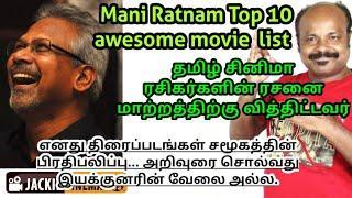Mani Ratnam Best Top 10 Movie List | மணிரத்னம் சிறந்த 10 திரைப்படங்கள் | #Jackiesekar #Jackiecinemas