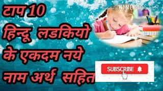 Top 10 Baby Girl name with meaning,Baby girl Names 2020 | Modern Hindu Girl Names | Best Baby names