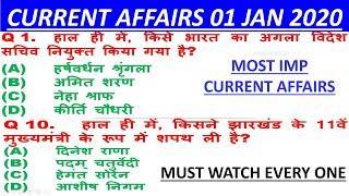 Top 10 Current Affairs Questions 01 Jan 2020 |  Current Affairs in Hindi | Current Affairs 01 Jan 20