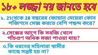 Top 10 Bangla Gk Question and Answer/ Bangla Gk /Bangla Quiz/ Bangla General Knowledge/Dhadha/GKJOHN