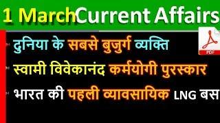 Daily Current Affairs exam|2 March Current affairs 2020|Current gk -UPSC, Railway,Online study point