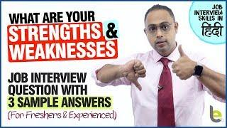 What Are Your Strengths & Weaknesses? Job Interview Question and Answers For Freshers & Experienced