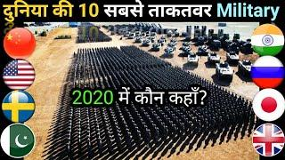 Top 10 Militaries in the world | Most Powerful Military in the world | Military Ranking Country Wise