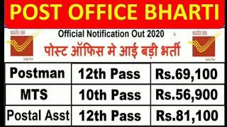 Post Office Latest Recruitment for MTS, Postman, Assistant for 10th pass, 12th pass