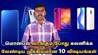 Mobile Phone Buying Guide in Tamil | Top 10 Things to Mind, While Buy a Smartphone | Tech Buddies