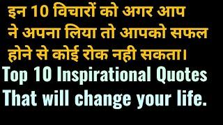 Top 10 inspirational quotes that will 100% change your life.