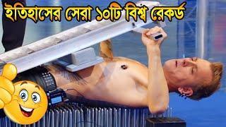 গিনেস বিশ্ব রেকর্ডে করা সর্বকালের সেরা ১০টি রেকর্ড !! Top 10 Guinness World Records In bangla