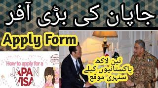 Japan Manpower Visa How to Apply |  Japan visa Application Form  | Get Japan Work & Visit Visa | 20