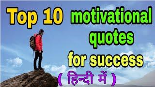 Top 10 motivational quotes !! change yourself !! successful quotes !! harsh inspires .