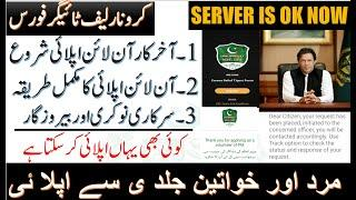 How to Apply Online in Pakistan Citizen Portal,  Registration of Relief Tiger Force,  Male & Female