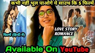 Top 5 South Love Story Hindi Dubbed Movie Available On YouTube || Top South Movie