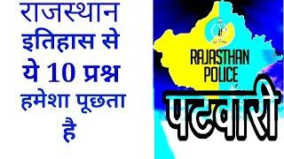 RAJASTHAN GK HISTORY IMPORTANT TOP 10 QUESTION QUIZ- BY MAHER STUDY BEST ONLINE PLATFORM