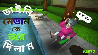 Revenge From Teacher | Scary Teacher 3D | Best Funny Bangla Gameplay | Part 2 | SK Subroto Gaming
