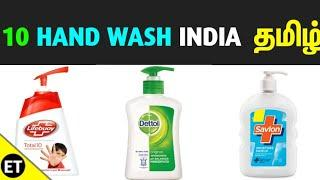Top 10 hand wash brands in india in tamil | best hand wash in indai | ETG Tamil | #besthandwash