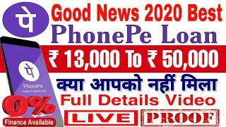 PhonePe instant Loan 2020 - Without interest loan | how to Apply PhonePe loan | PhonePe online loan