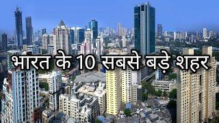 Top 10 largest cities in India by area | India's biggest cities |  जानकर चौंक जायेंगे आप |