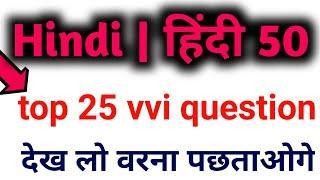 Hindi 50 marks का top 25 objective question | Hindi model paper 2020 full solution एक बार जरूर देखें