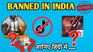 Banned in India || kya free fire & pubg BANNED hoga