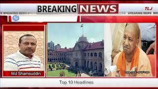 Allahabad High Court seeks a reply from Yogi government on azan bans during Ramzan |Top 10 Headlines