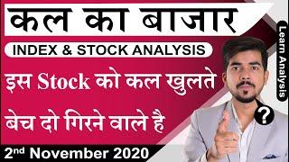 Best Intraday Trading Stocks for 2-November-2020 | Stock Analysis | Nifty Analysis | Share Market