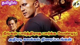 5 Best கலக்கலான சண்டை காட்சிகள் கொண்ட Hollywood Action Tamil Dubbed Movies | Hollywood Tamizha