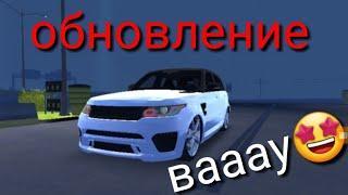 Обновление в Car parking multiplayer