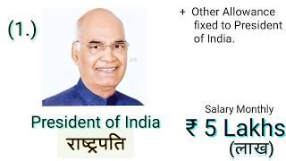 Top 10 Government Officials Salary in India. टॉप 10 सरकारी अधिकारियों का वेतन