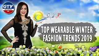 Top Wearable Winter Fashion Trends 2019 | G Utha Pakistan Morning Show 10th Dec 2019