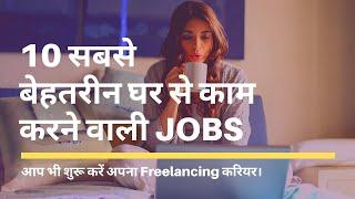 Online jobs from home: Top 10 Home based jobs | Part time jobs from home | freelance jobs